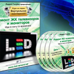 Видео курс по ремонту ЖК телевизоров и мониторов
