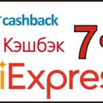 Как экономить на покупках с AliExpress, GearBest и других интернет магазинах