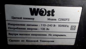 WEST C2902FS