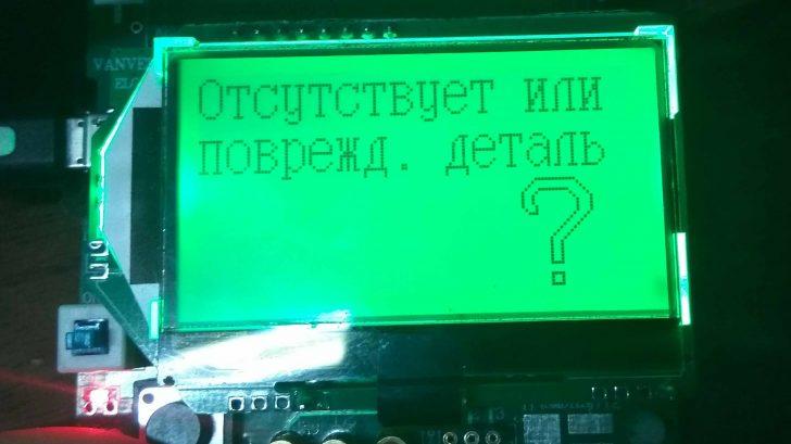 Прошивка ESR метра
